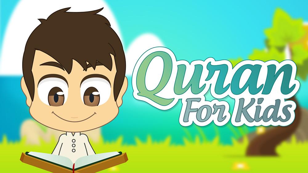 Quran For Kids - سلسلة القرآن للأطفال
