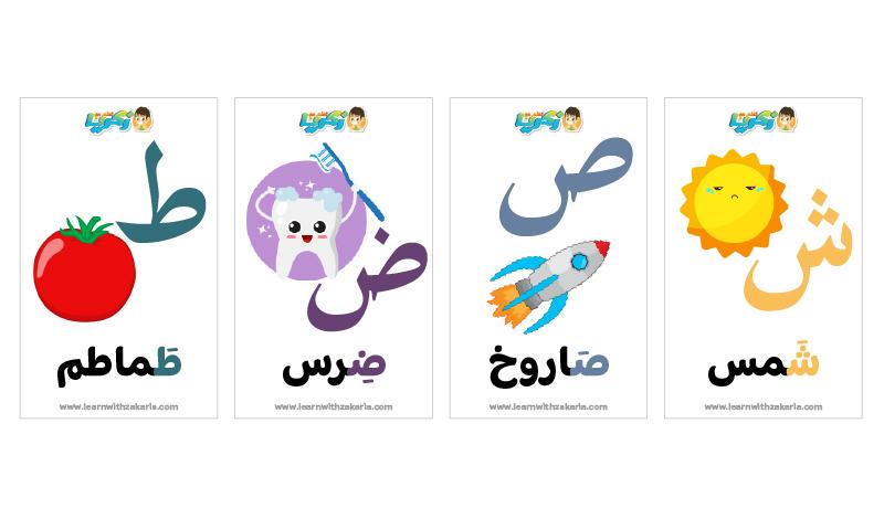 Printale Arabic Flash Cards - بطاقات الحروف العربية للطبع